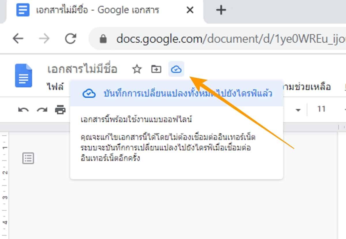 วิธีเช็คสถานะ Google Docs เซฟหรือยัง