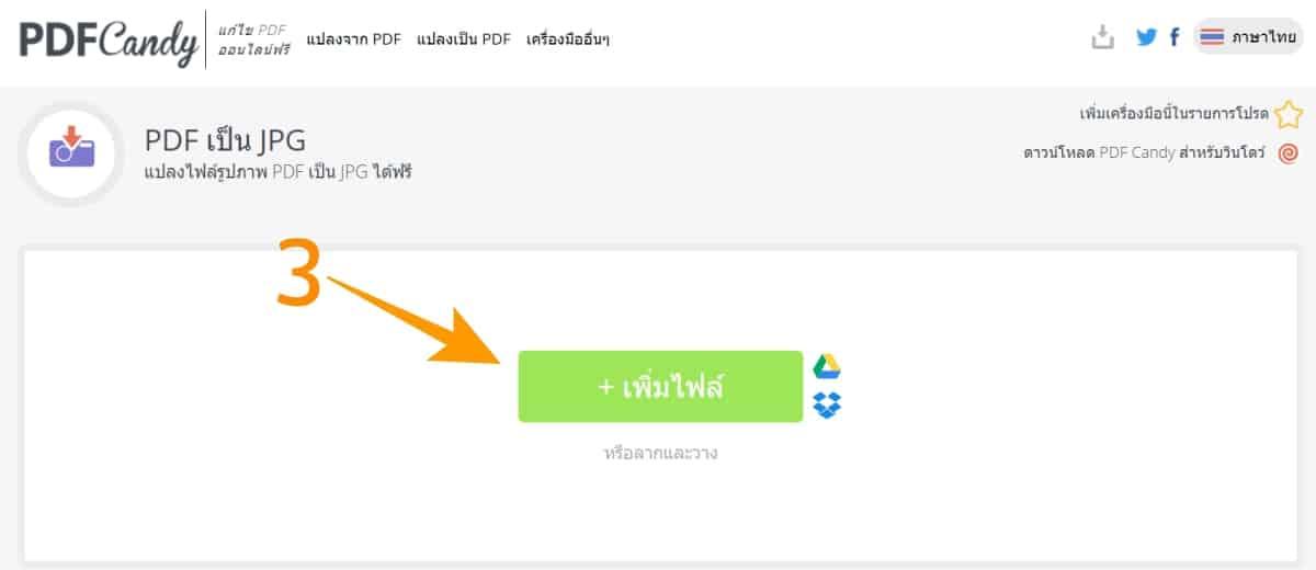 วิธีแปลงไฟล์ PDF เป็น WORD ภาษาไทยไม่เพี้ยน