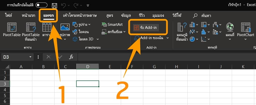 วิธีสร้าง QR CODE ใน Excel
