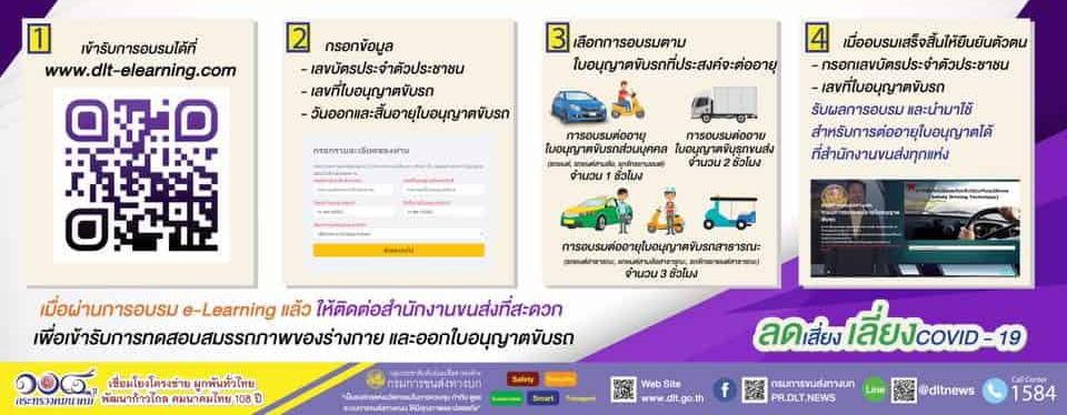 วิธีต่อใบขับขี่ออนไลน์ 2563