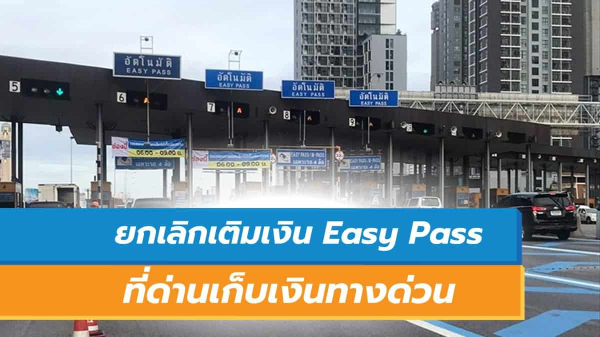 ยกเลิกเติมเงิน Easy Pass ที่ด่านเก็บเงินทางด่วน