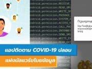 ระวังแอปติดตาม COVID-19 ปลอม