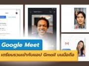 Google Meet เตรียมรวมเข้ากับแอป Gmail