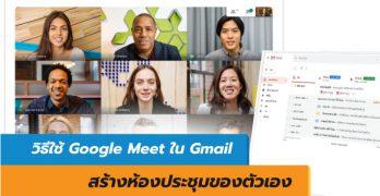 วิธีใช้ Google Meet ใน Gmail