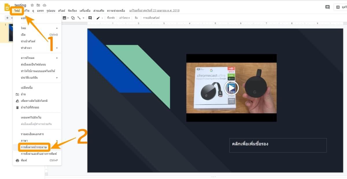 วิธีเปลี่ยนขนาดสไลด์ Google Slides