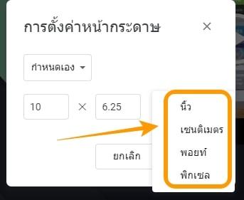 วิธีเปลี่ยนขนาดสไลด์ บน Google Slide