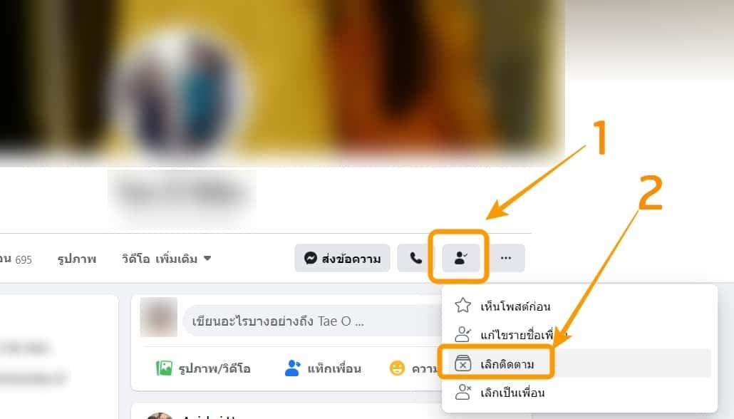 วิธีซ่อนโพสต์ของเพื่อนบน Facebook