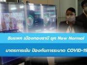 อิมแพคเมืองทองธานี ยุค New Normal
