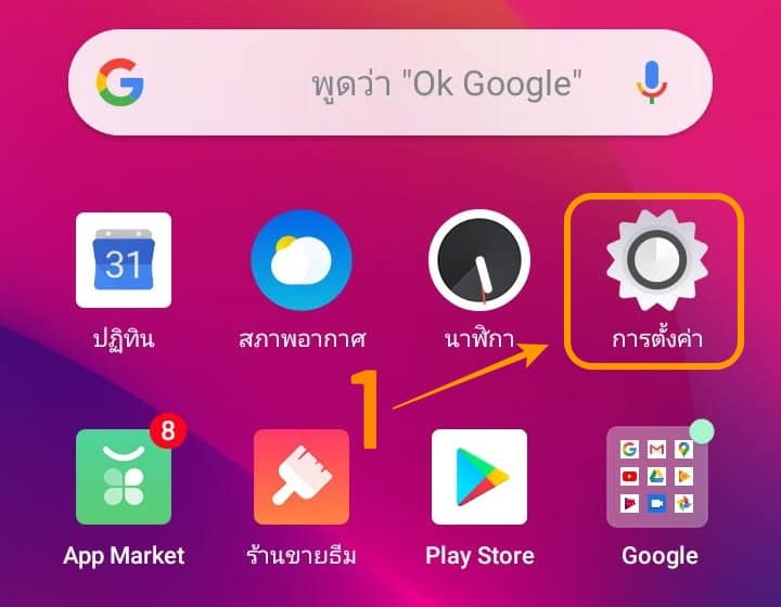วิธีลบไฟล์ขยะแอป LINE บนมือถือ Android