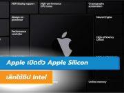 Apple เปิดตัว Apple Silicon