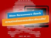 Maze Ransomware คืออะไร