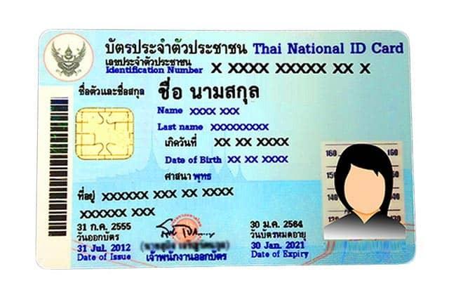 วิธีเก็บรักษาบัตรประจำตัวประชาชน