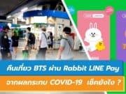 คืนเที่ยว BTS ผ่าน Rabbit LINE Pay