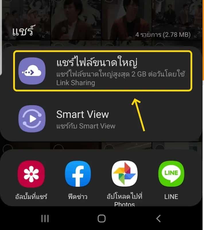 วิธีแชร์ไฟล์ขนาดใหญ่บน Android