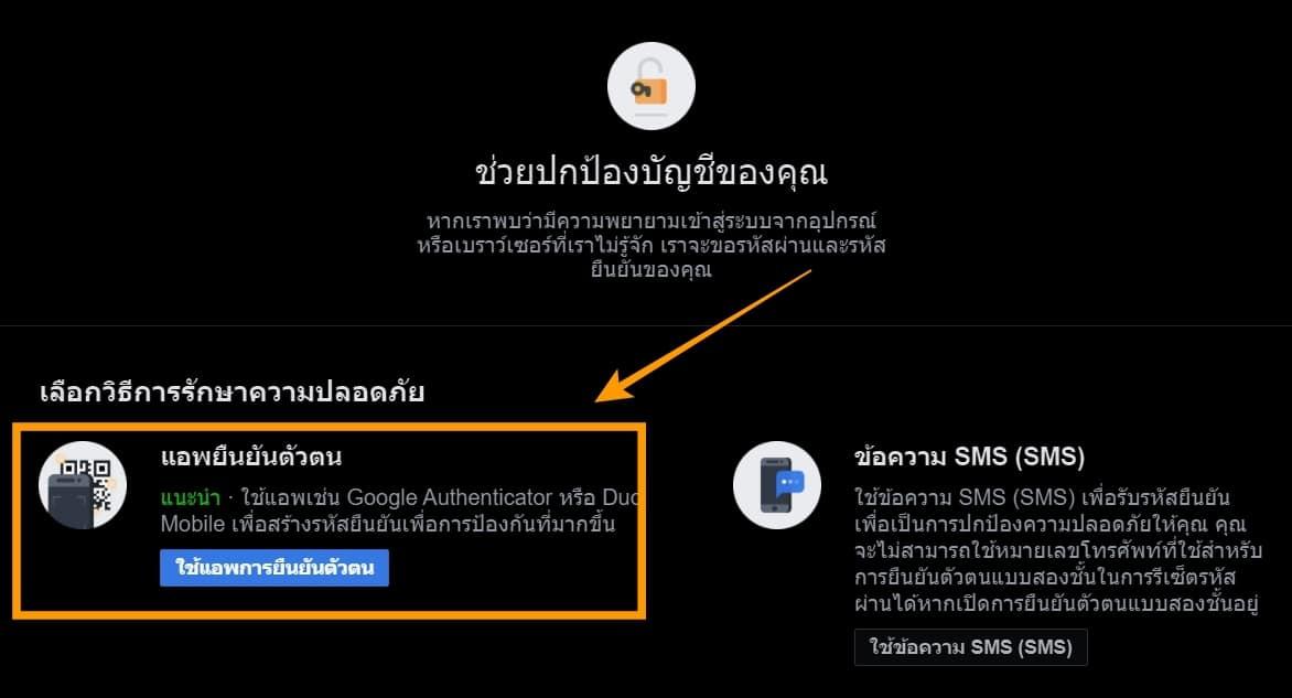 วิธีสร้างรหัส OTP บน Facebook