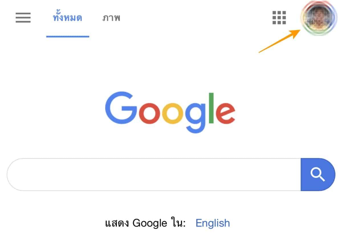 วิธีสร้างรหัส OTP บนบัญชี Google