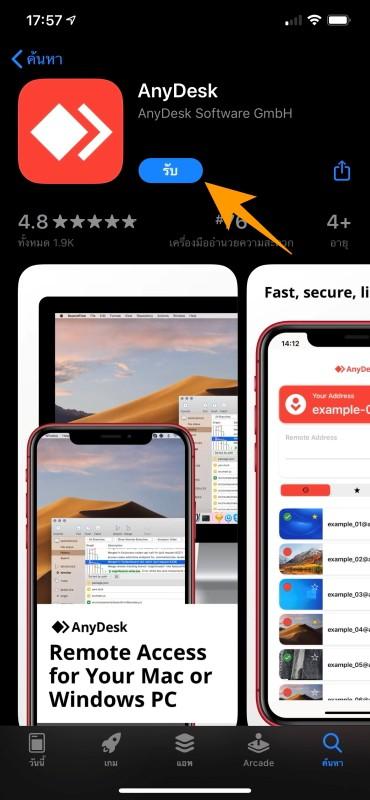 วิธีแชร์หน้าจอ iPhone iPad ไปยังคอมพิวเตอร์