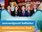 รองนายกรัฐมนตรี ไลฟ์โปรโมทผลไม้ไทยออนไลน์