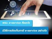 พรบ. e-service คืออะไร