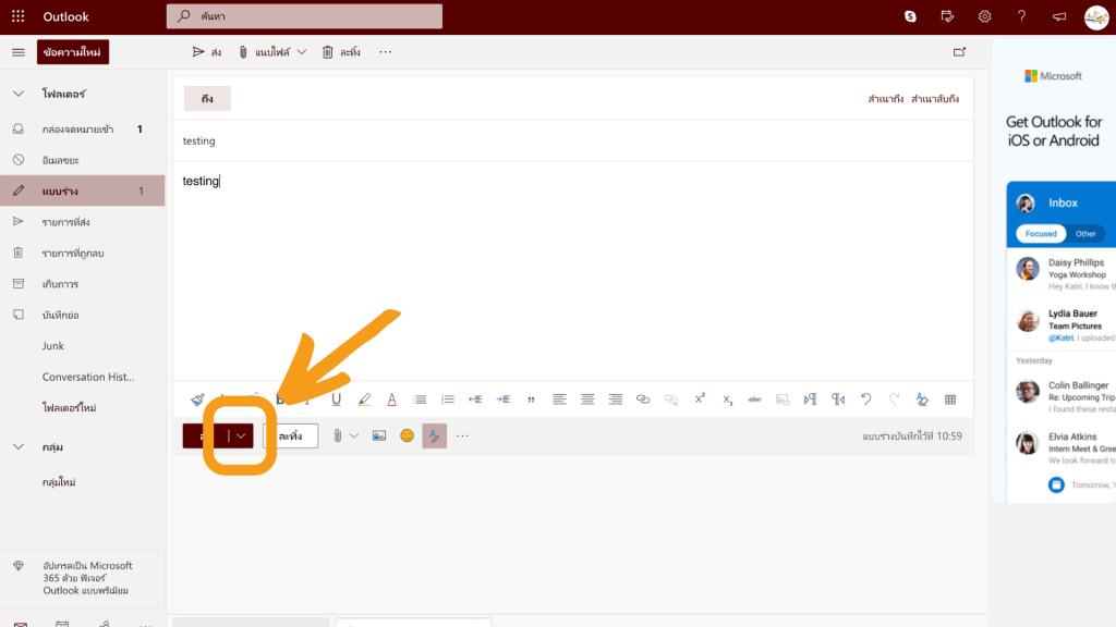 วิธีตั้งเวลาส่งอีเมล Outlook