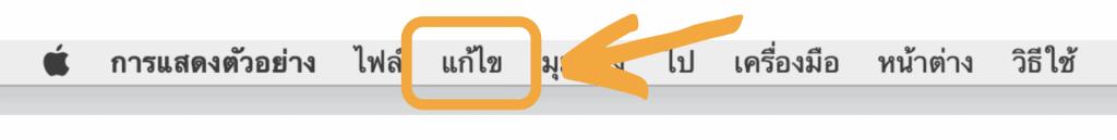 วิธีเปลี่ยนไอคอนบนโฟลเดอร์ ใน Mac