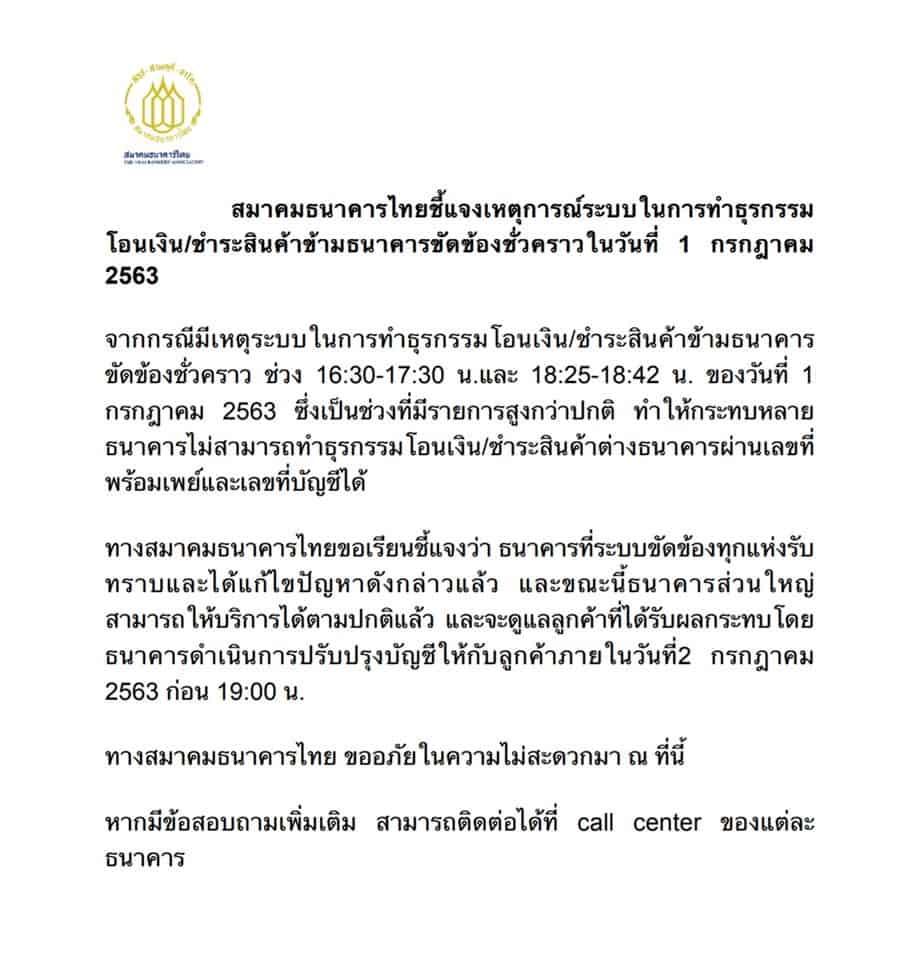 สมาคมธนาคารไทย ชี้แจงปัญหาระบบโอนเงินทุกธนาคารล่ม