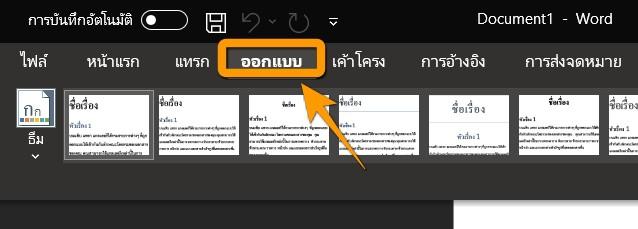 วิธีเปลี่ยนสีพื้นหลัง Microsoft Word