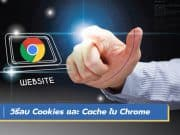 วิธีลบ Cookies และ Cache ใน Chrome
