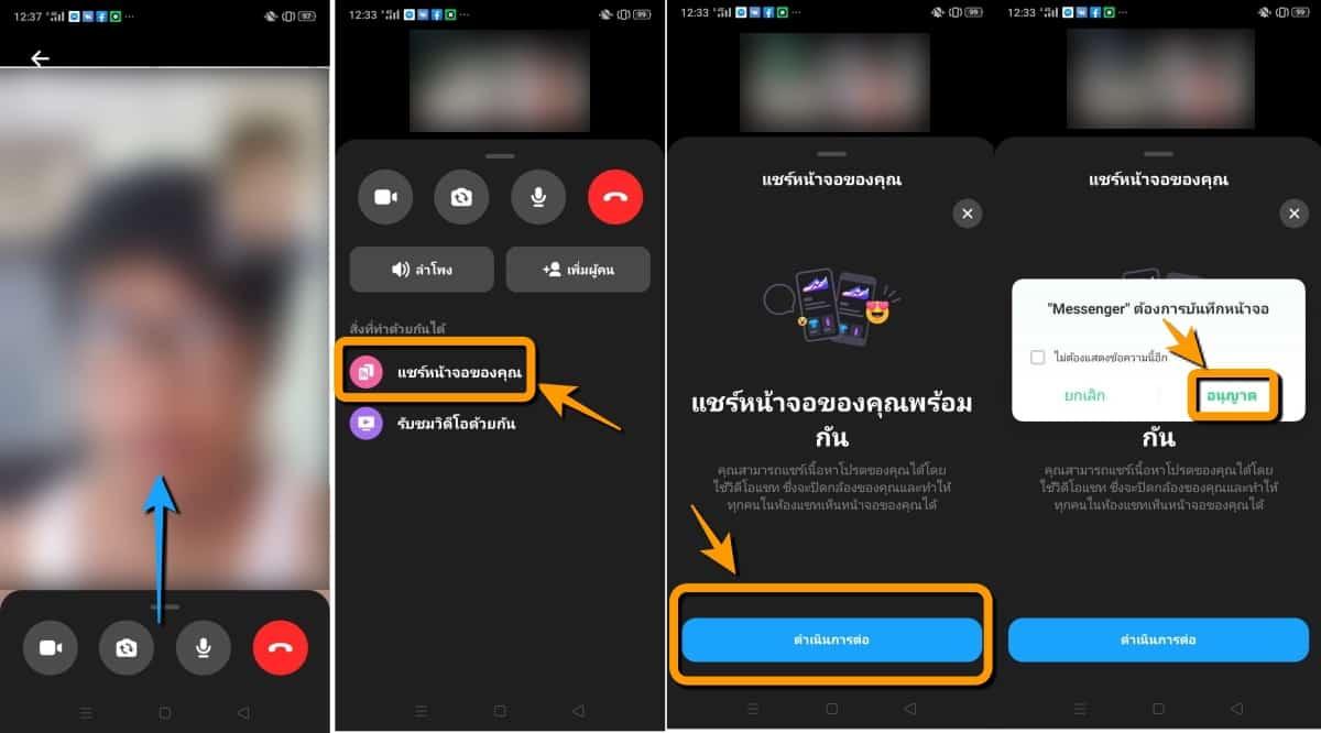 วิธีใช้ Messenger แชร์หน้าจอมือถือ