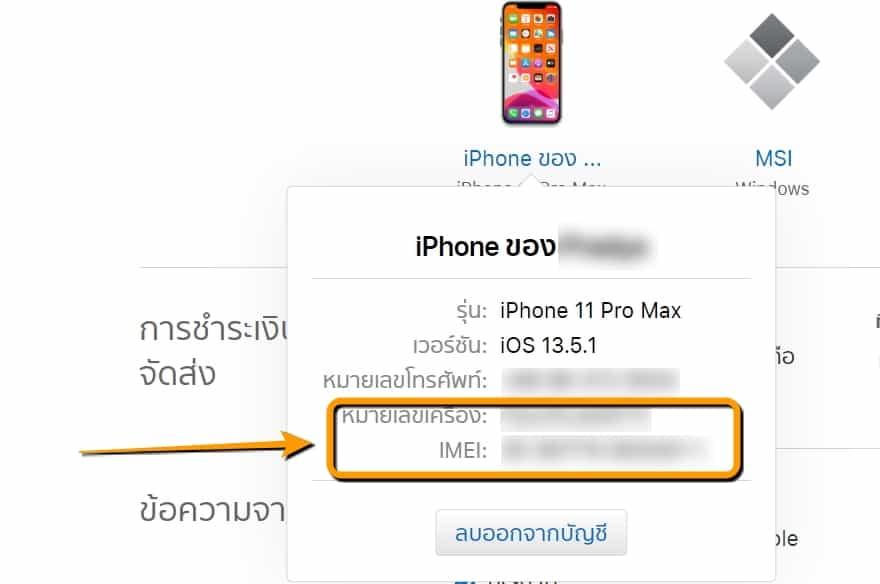 วิธีค้นหาหมายเลขเครื่อง Apple ด้วยเว็บไซต์