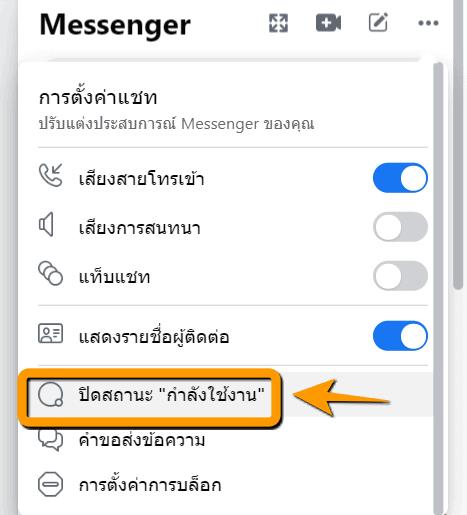 วิธีซ่อนสถานะ Facebook และ Messenger