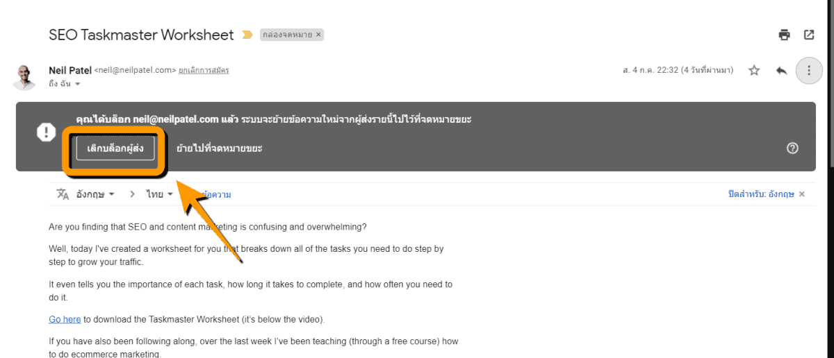 วิธีบล็อกอีเมลบน Gmail