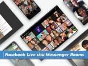 Facebook ถ่ายทอดสดผ่าน Messenger Rooms