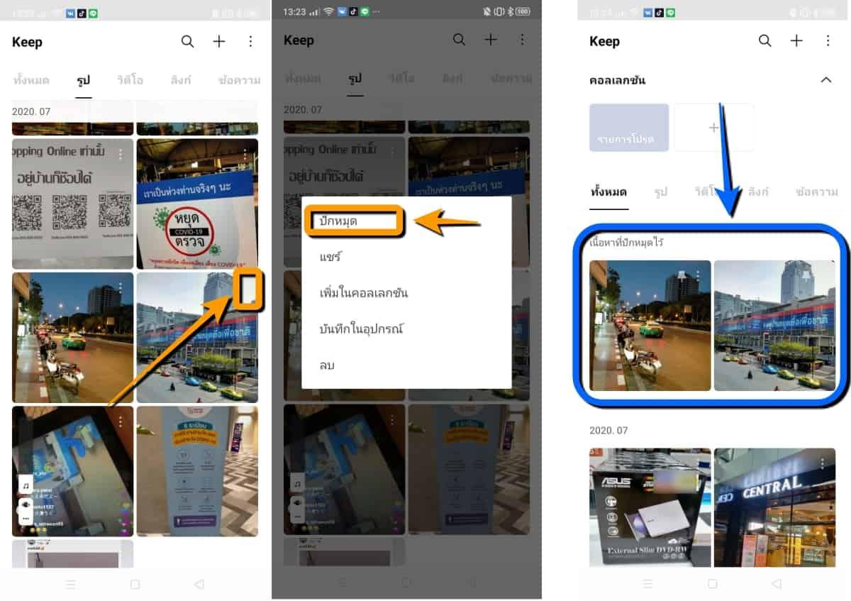 วิธีปักหมุดไฟล์รูปภาพใน LINE KEEP