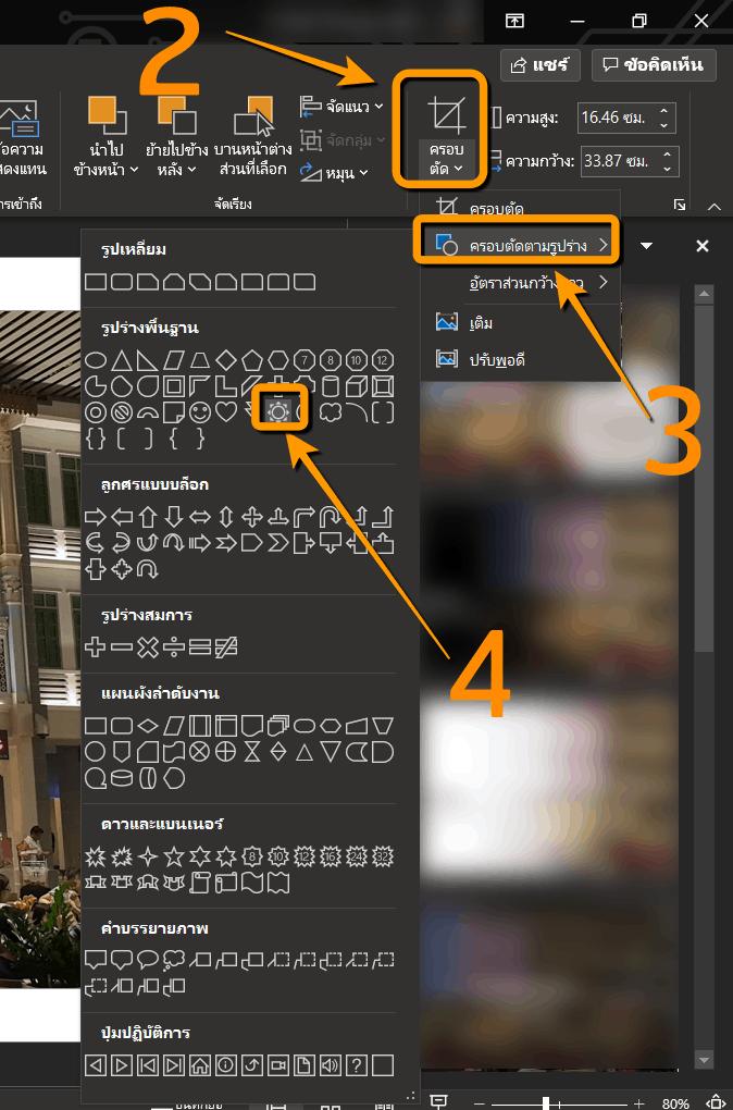 วิธีครอปรูปภาพเป็นรูปร่าง บน PowerPoint