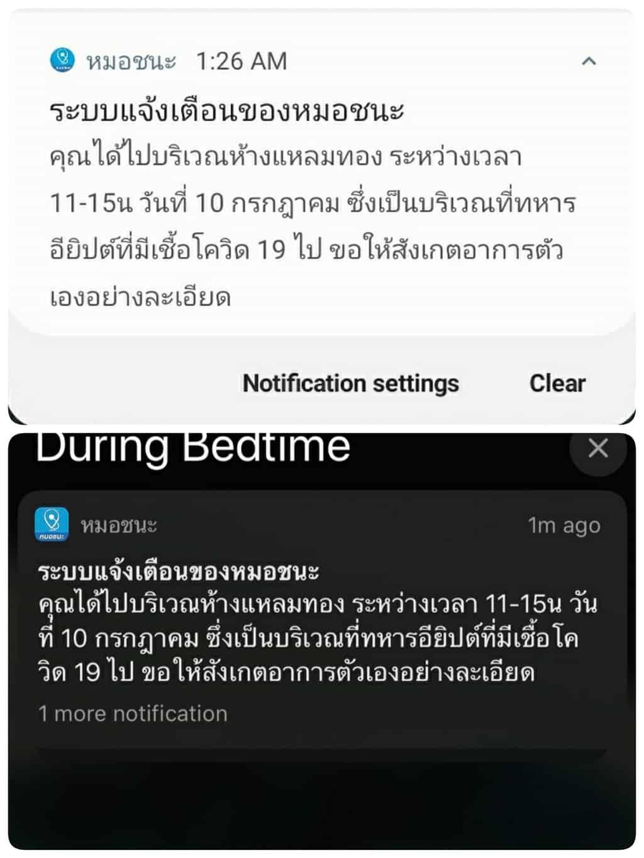 แอปไทยชนะแจ้งเตือนกลุ่มเสี่ยงชาวระยองแล้ว