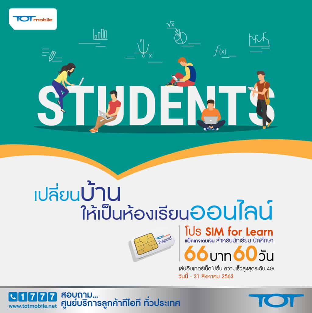 TOT SIM FOR LEARN