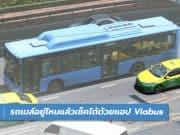 รถเมล์อยู่ไหน
