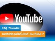 วิธีดู youtube โดยไม่ต้องเข้าเว็บไซต์ Youtube