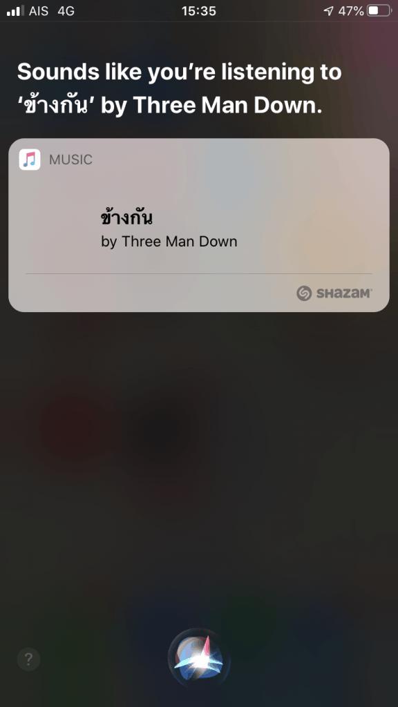 ตามหาเพงจากเสียงด้วย แอพ Siri