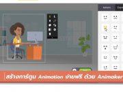 สร้างการ์ตูน Animation ง่ายและฟรี