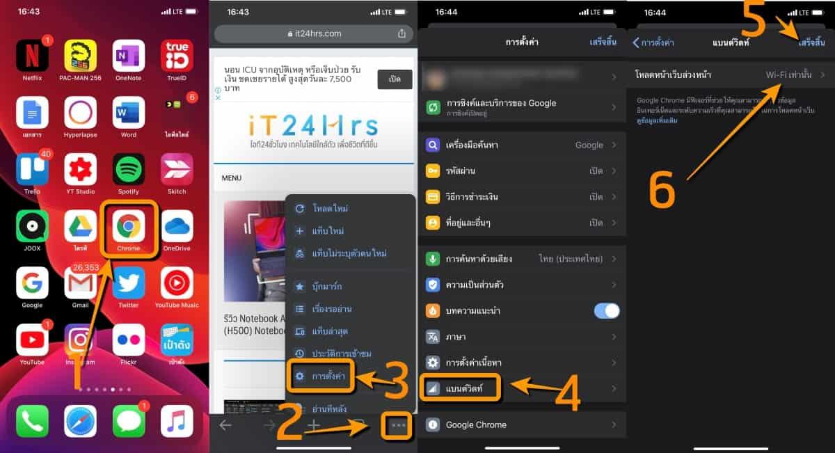 วิธีตั้งค่าแอป Chrome ลดใช้เน็ตมือถือ