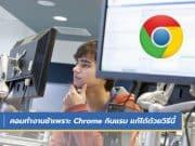 คอมทำงานช้าเพราะ Chrome กินแรม