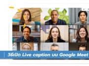 วิธีเปิด live caption บน Google Meet