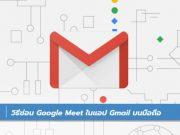 วิธีซ่อน Google Meet