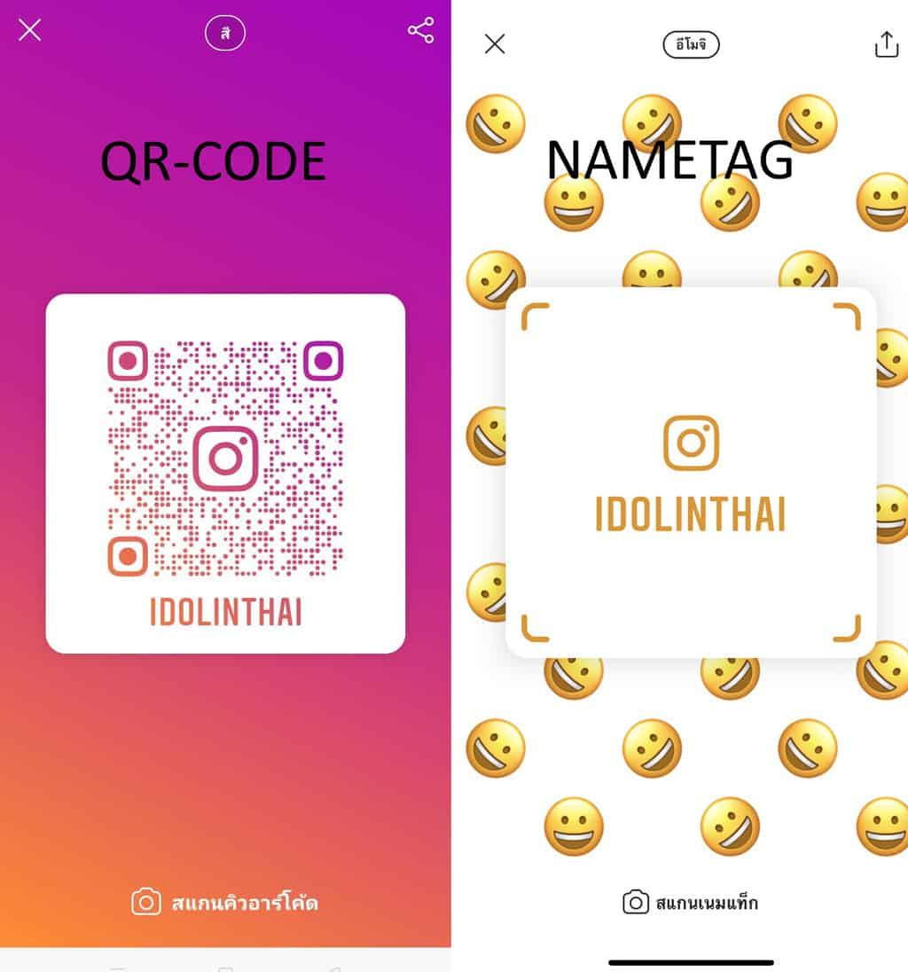 วิธีสร้าง QR CODE บน Instagram