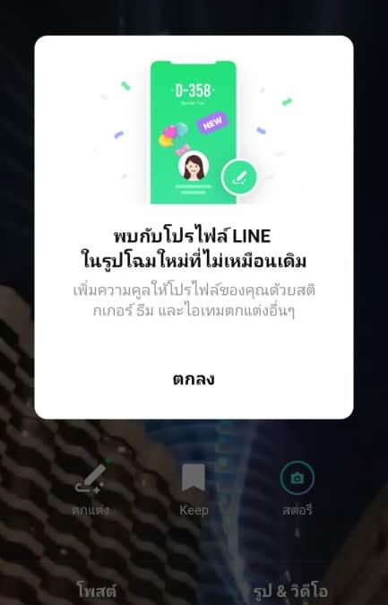 วิธีตกแต่งโปรไฟล์ LINE