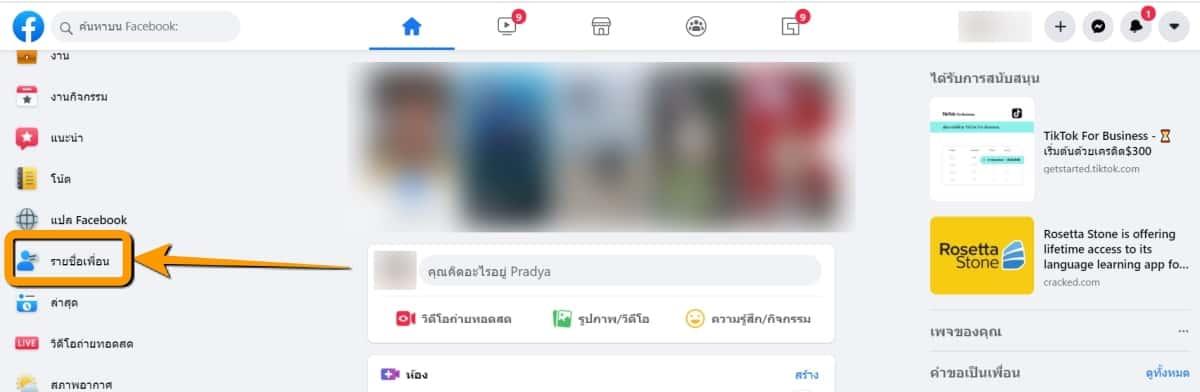 วิธีสร้าง Facebook List