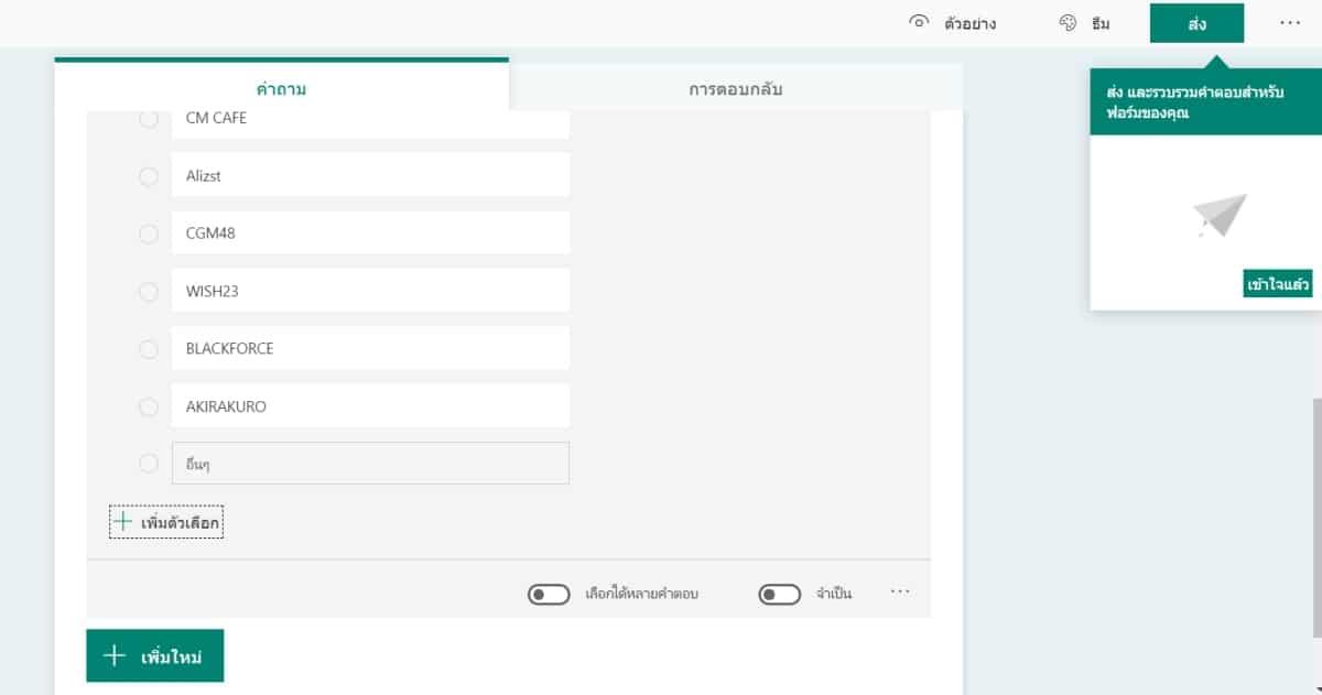 วิธีสร้างฟอร์มด้วย Microsoft forms