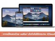 วิธีใช้ Safari บน iPhone ดาวน์โหลดไฟล์